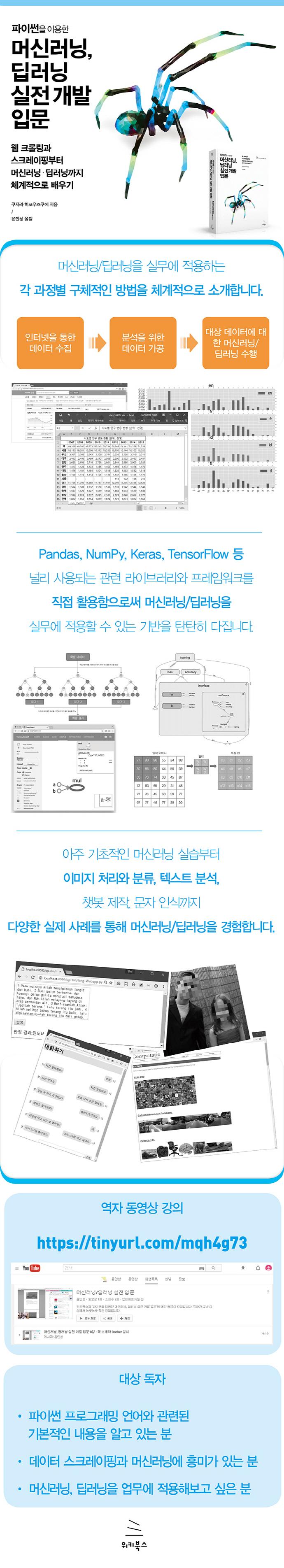 파이썬을 이용한 머신러닝, 딥러닝 실전 개발 입문(데이터 사이언스 시리즈 3) 도서 상세이미지