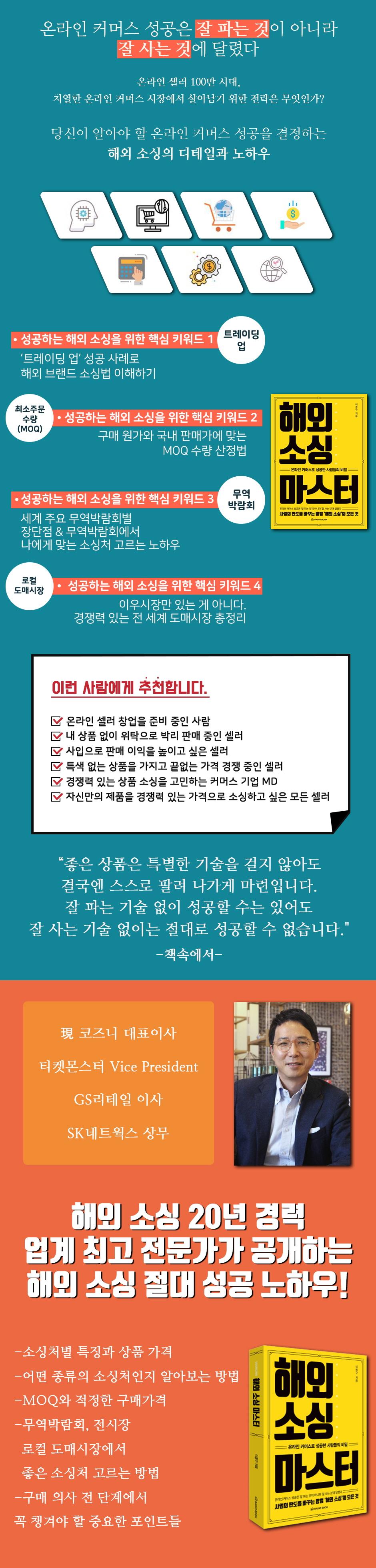 해외 소싱 마스터 도서 상세이미지