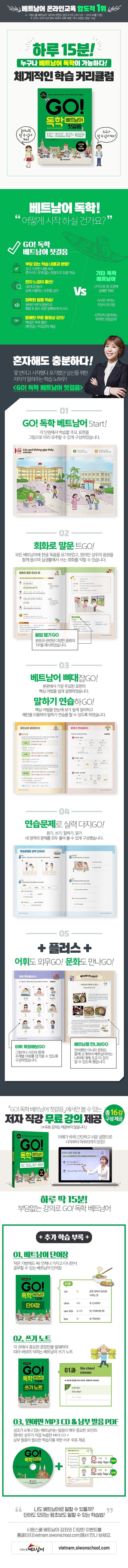 GO! 독학 베트남어 첫걸음(CD1장포함) 도서 상세이미지