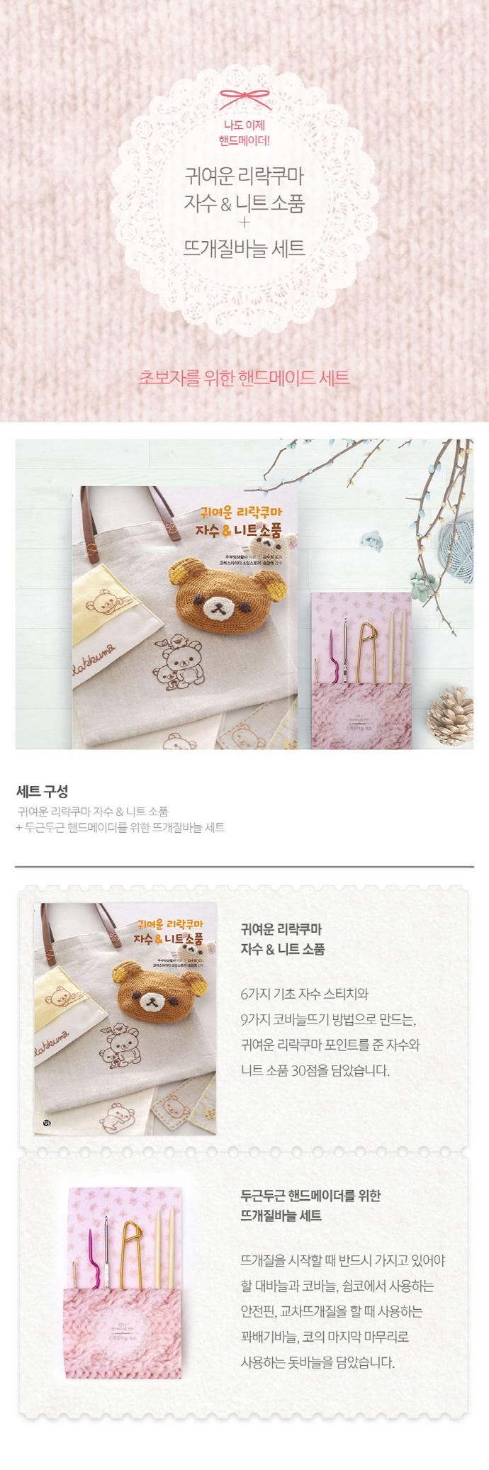 귀여운 리락쿠마 자수&니트소품+뜨개질바늘 세트 도서 상세이미지