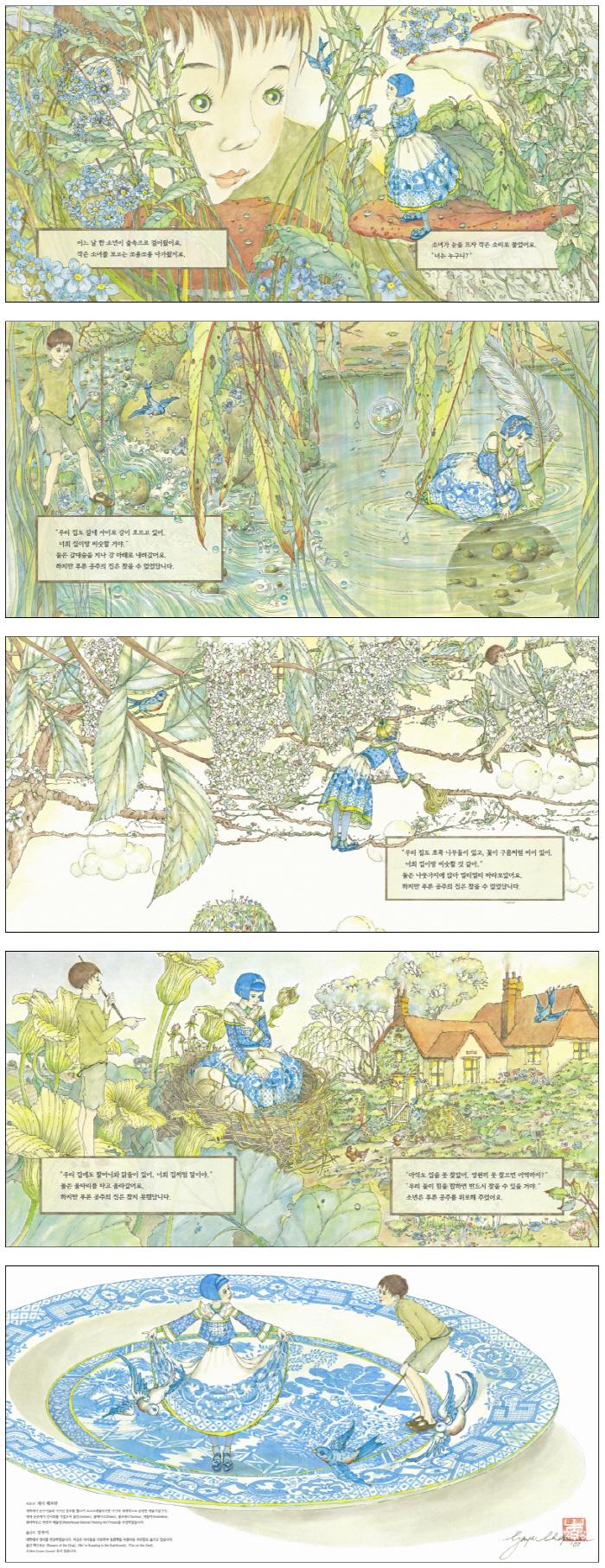 푸른 공주(생각 나누기 1)(양장본 HardCover) 도서 상세이미지