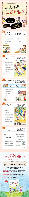 어린이를 위한 따뜻한 과학, 적정 기술(공부가 되고 상식이 되는 시리즈 6) 도서 상세이미지