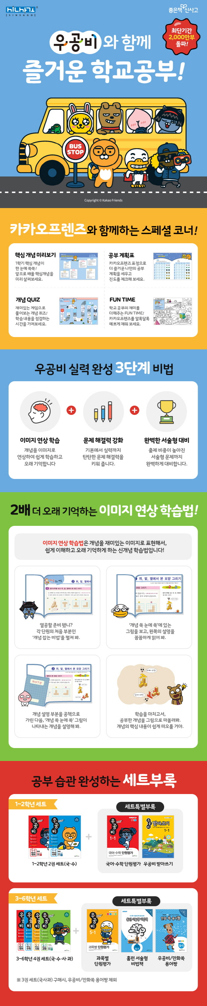 초등 국수사과 6-1 세트(2018)(우공비)(전4권) 도서 상세이미지