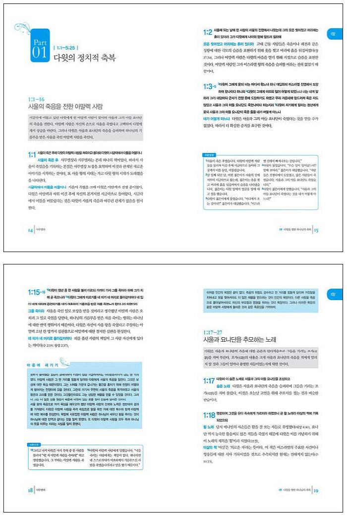 사무엘하(명확한 이해와 삶의 적용을 위한)(아가페 CAB 성경해설 시리즈) 도서 상세이미지