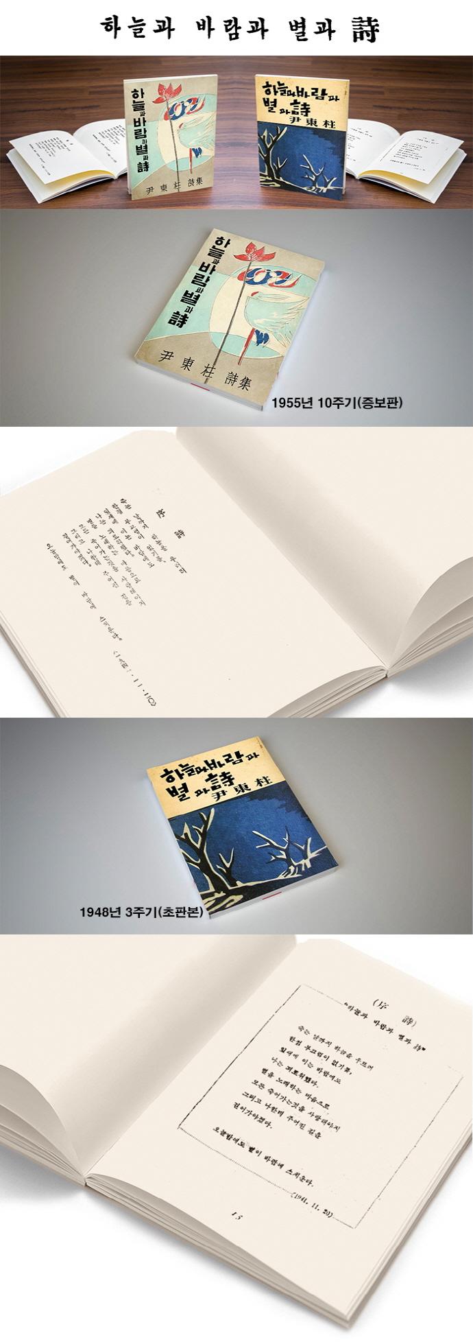 하늘과 바람과 별과 시(1955년 증보판) 도서 상세이미지