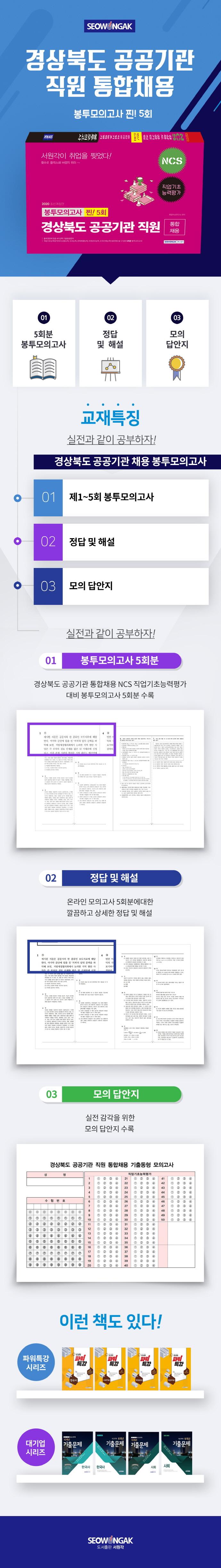 경상북도 공공기관 직원 통합채용 봉투모의고사 찐! 5회(2020)(NCS)(개정판) 도서 상세이미지