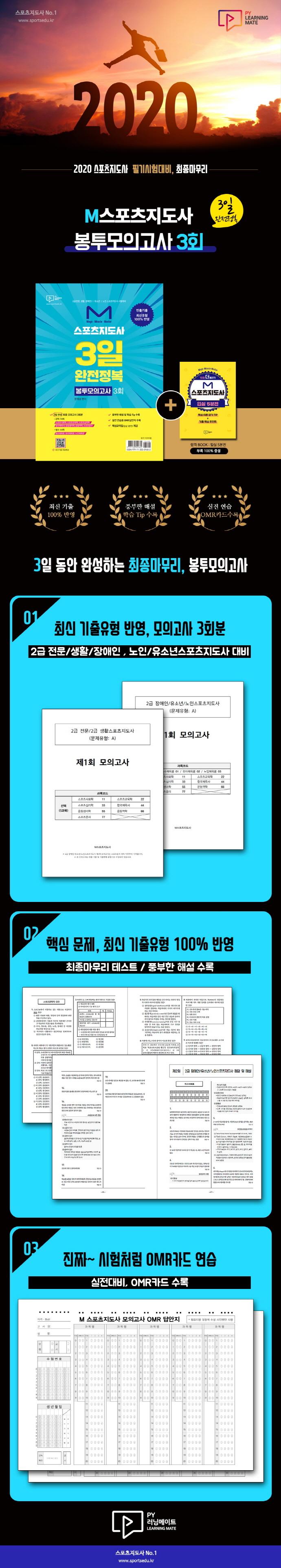 스포츠지도사 3일 완전정복 봉투모의고사 3회(2020)(M) 도서 상세이미지
