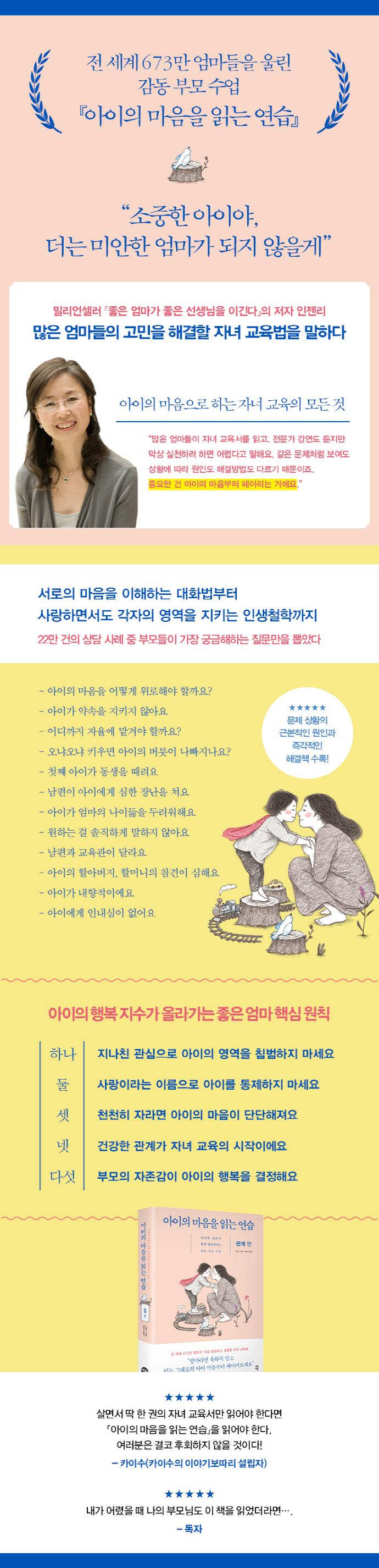 아이의 마음을 읽는 연습: 관계 편 도서 상세이미지
