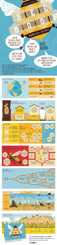 비북: 생태계를 살리는 꿀벌이야기(양장본 HardCover) 도서 상세이미지