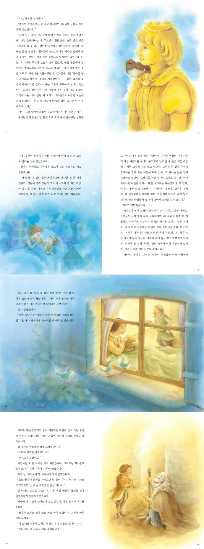 행복한 왕자(논리논술 세계명작)(양장본 HardCover) 도서 상세이미지