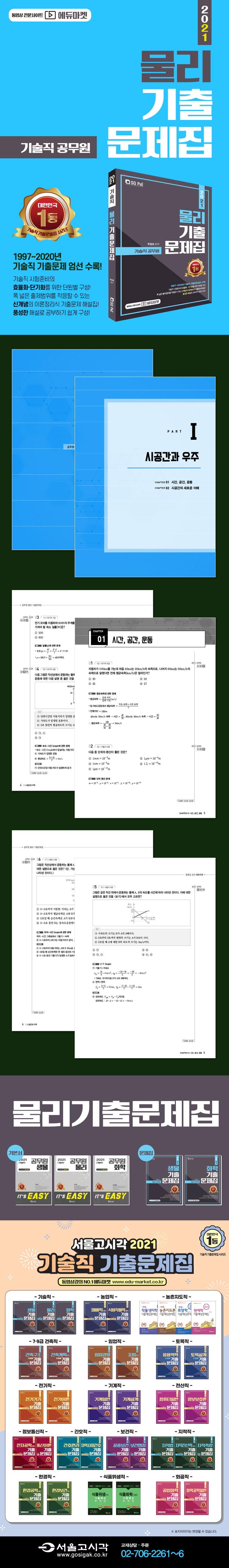 물리 기출문제집(기술직 공무원)(2021) 도서 상세이미지