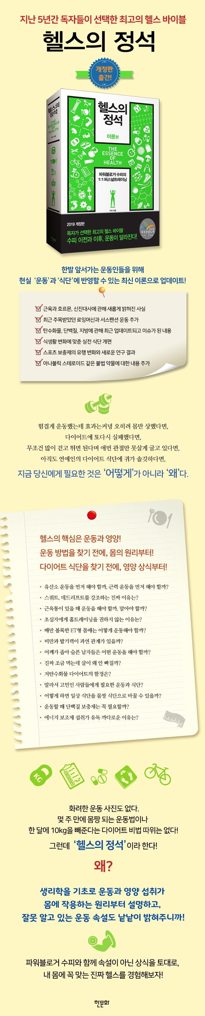 헬스의 정석: 이론편(2019) 도서 상세이미지