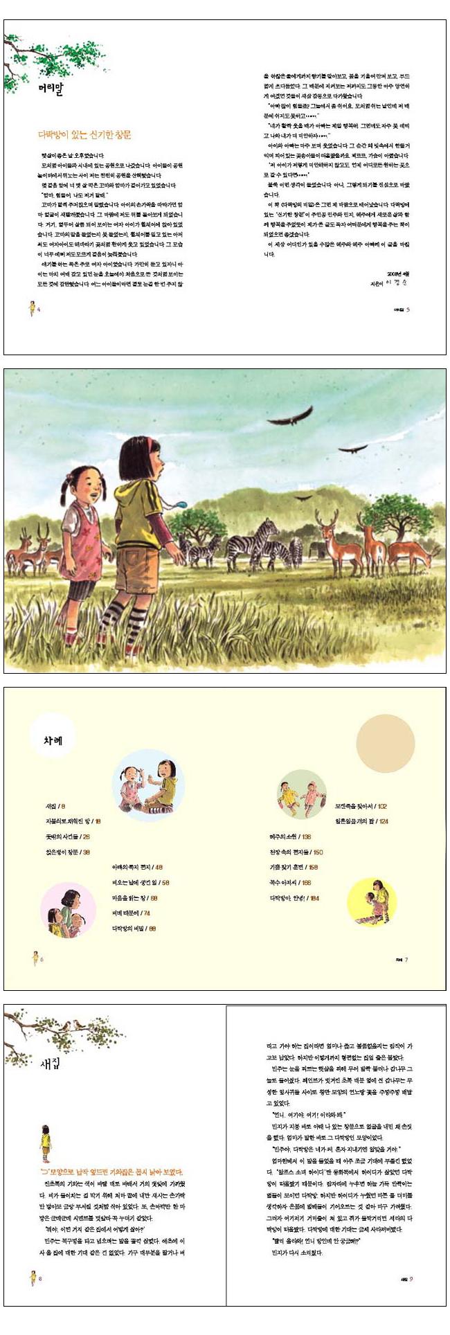 다락방의 비밀(우리동화 읽기 13) 도서 상세이미지