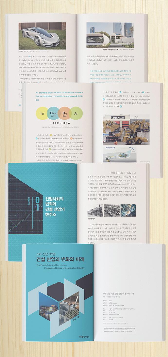 4차 산업 혁명 건설 산업의 변화와 미래 도서 상세이미지