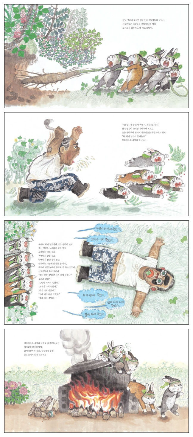 팥이 영감과 우르르 산토끼(길벗어린이 옛이야기 6) 도서 상세이미지