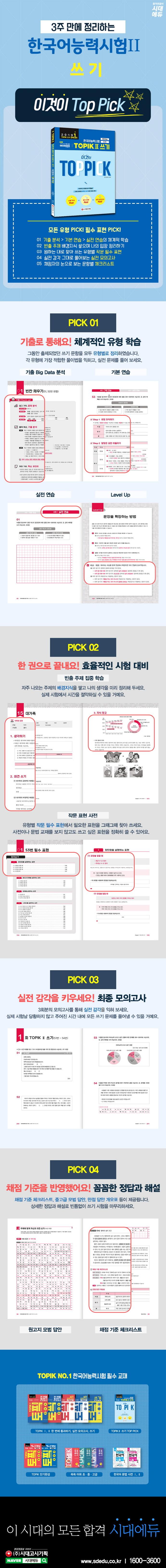 한국어능력시험 TOPIK 2 쓰기, 이것이 TOP PICK(2019) 도서 상세이미지