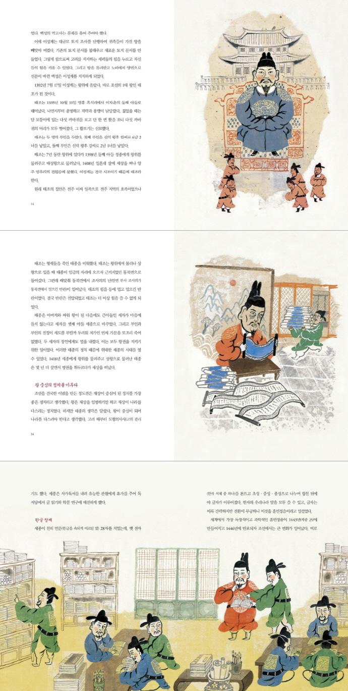 조선왕조실록. 1(한국고전문학읽기 44) 도서 상세이미지