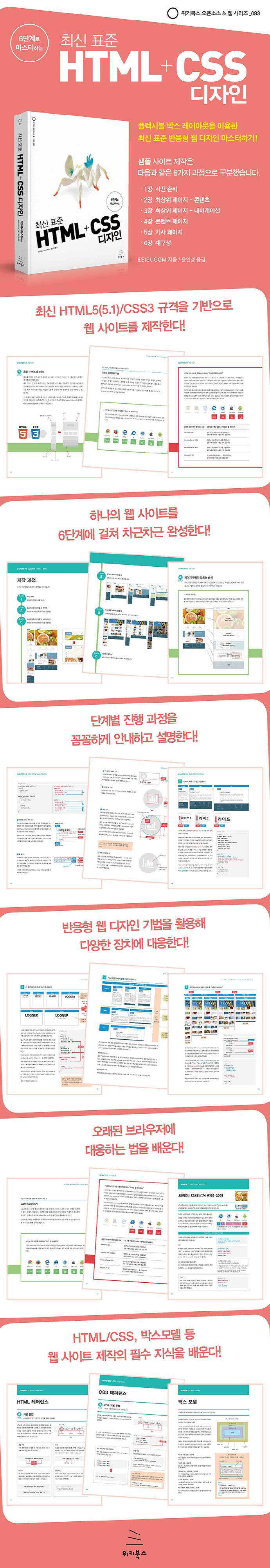 최신 표준 HTML+CSS 디자인(6단계로 마스터하는)(위키북스 오픈소스 & 웹 시리즈 83) 도서 상세이미지