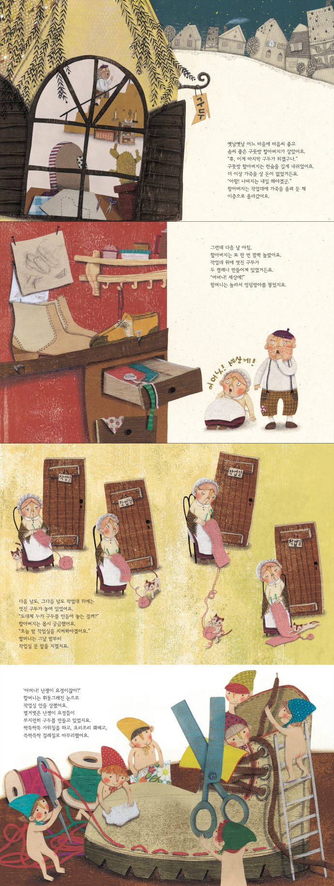난쟁이와 구둣방 할아버지(새싹그림책)(양장본 HardCover) 도서 상세이미지