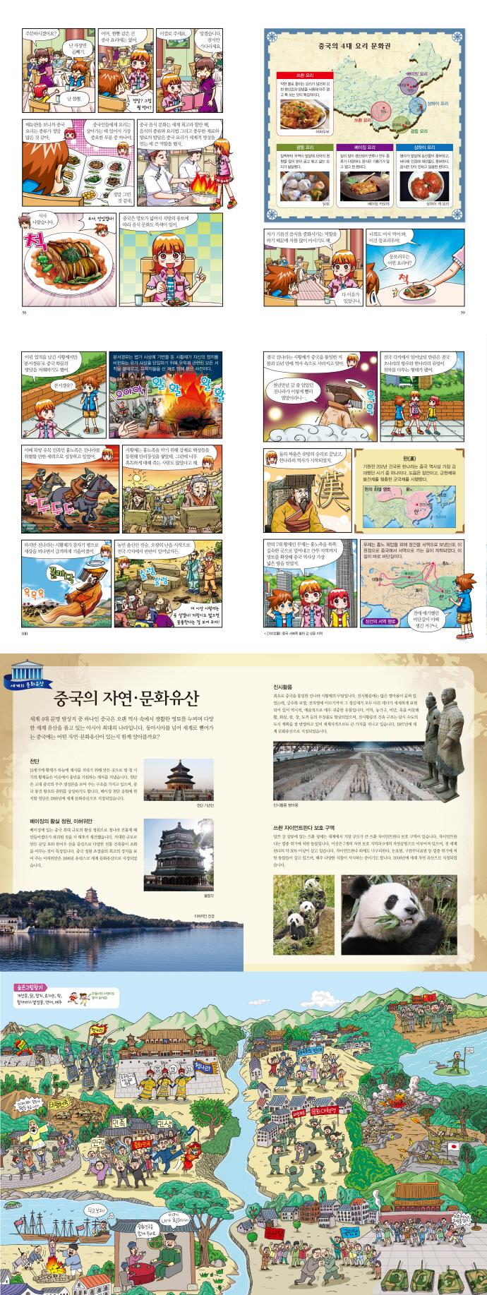 Why? 세계사: 중국(초등역사학습만화 18) 도서 상세이미지