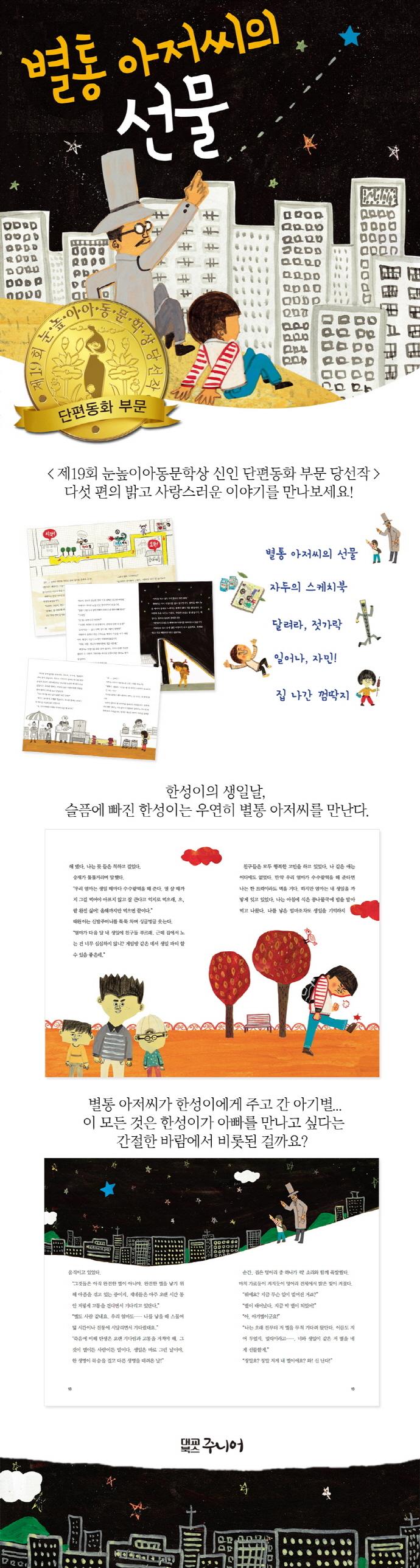 별통 아저씨의 선물(눈높이아동문학상 27) 도서 상세이미지