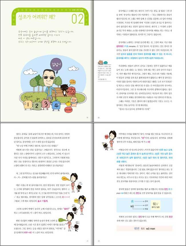 오디오 중국어(중국어의 feel이 잡히는)(MP3CD1장, 별책부록1권포함) 도서 상세이미지