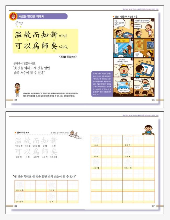 만화 어린이 논어. 1(매일매일 두뇌 트레이닝)(처음 배우는) 도서 상세이미지