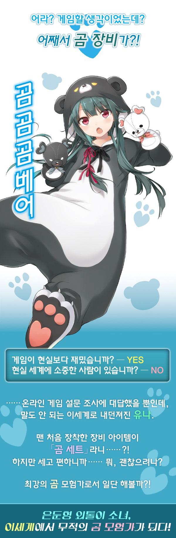곰 곰 곰 베어. 1(L노벨(L Novel)) 도서 상세이미지
