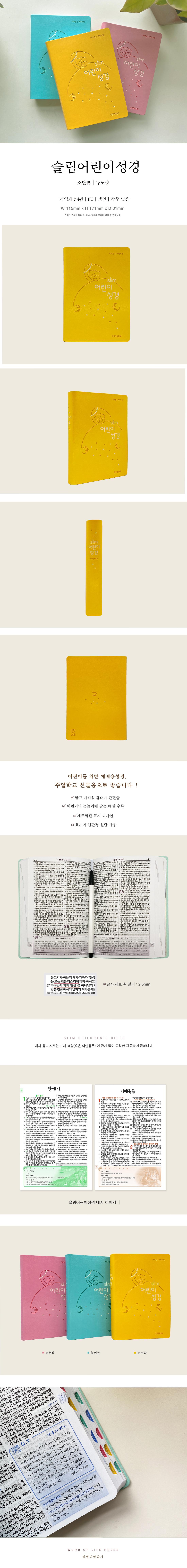 Slim 어린이 성경(뉴노랑)(소)(무지퍼)(색인)(PU)(예배용)(개역개정판 4판) 도서 상세이미지