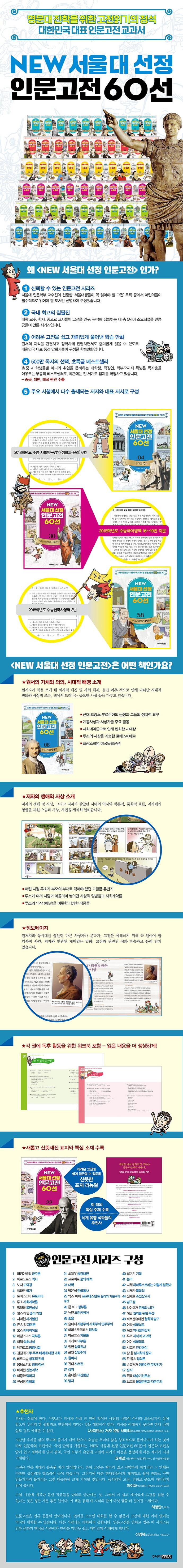 박제가 북학의(New 서울대 선정 인문고전 60선 43) 도서 상세이미지