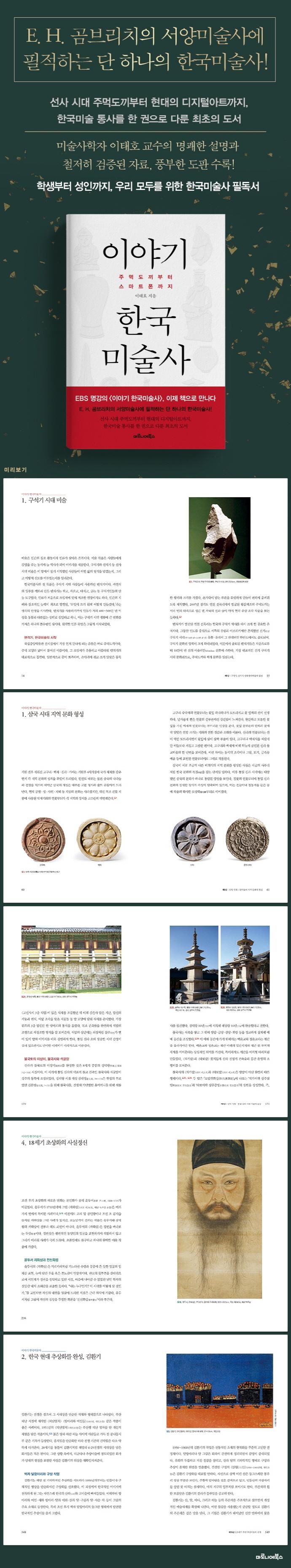 이야기 한국미술사: 주먹도끼부터 스마트폰까지 도서 상세이미지