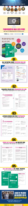 독학사 1단계 기본서 세트. 2(2020)(iMBC 캠퍼스)(전5권) 도서 상세이미지