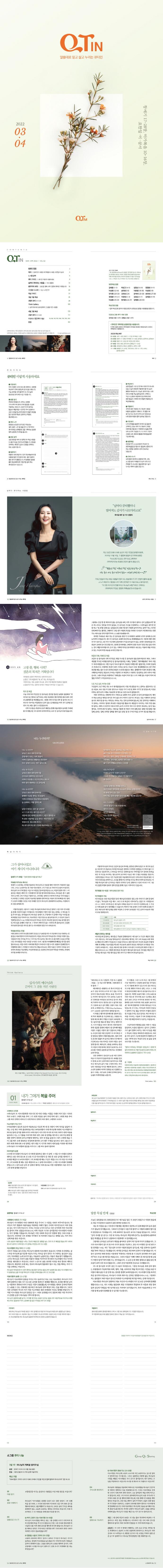 큐티인(QTIN)(작은글씨)(2021년 3/4월호) 도서 상세이미지