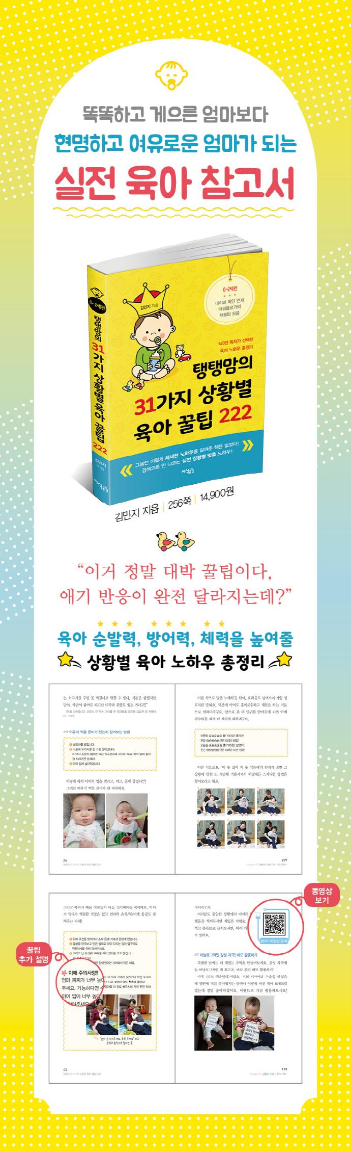 탱탱맘의 31가지 상황별 육아 꿀팁 222 도서 상세이미지