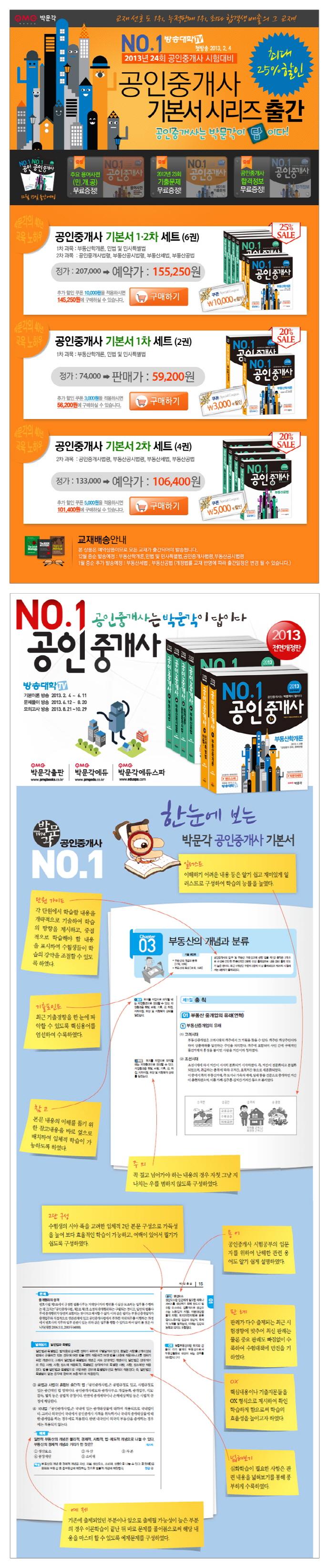 공인중개사 기본서 1차 세트(2013)(전2권) 도서 상세이미지