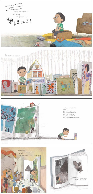책이 꼼지락 꼼지락(미래그림책 100)(양장본 HardCover) 도서 상세이미지