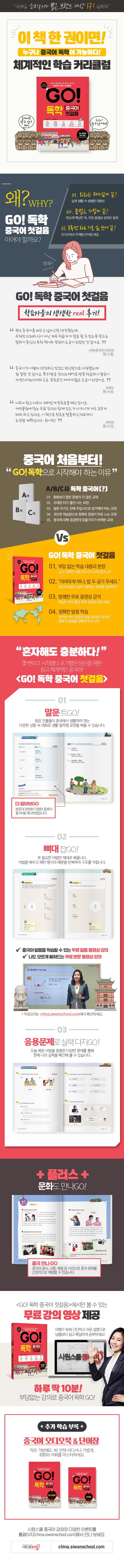 GO! 독학 중국어 첫걸음(CD1장포함) 도서 상세이미지