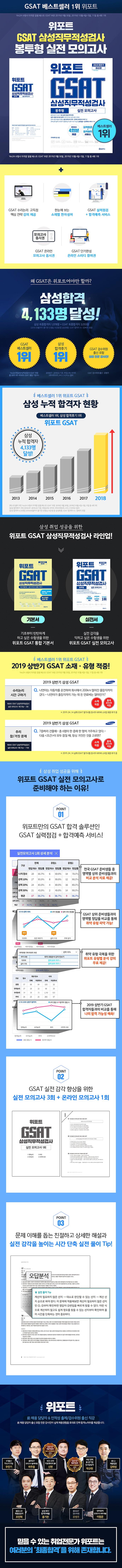 위포트 GSAT 삼성직무적성검사 봉투형 실전 모의고사(2019 하반기) 도서 상세이미지