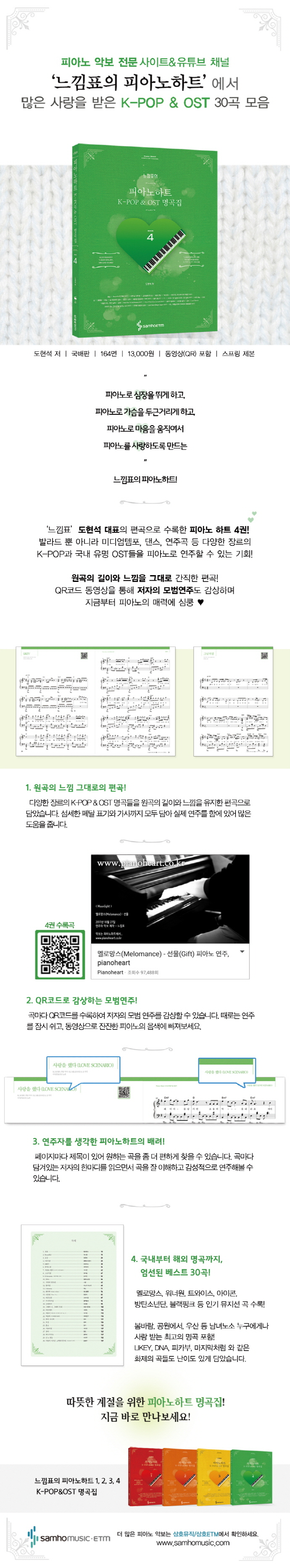 느낌표의 피아노하트 K-POP & OST 명곡집. 4(스프링) 도서 상세이미지