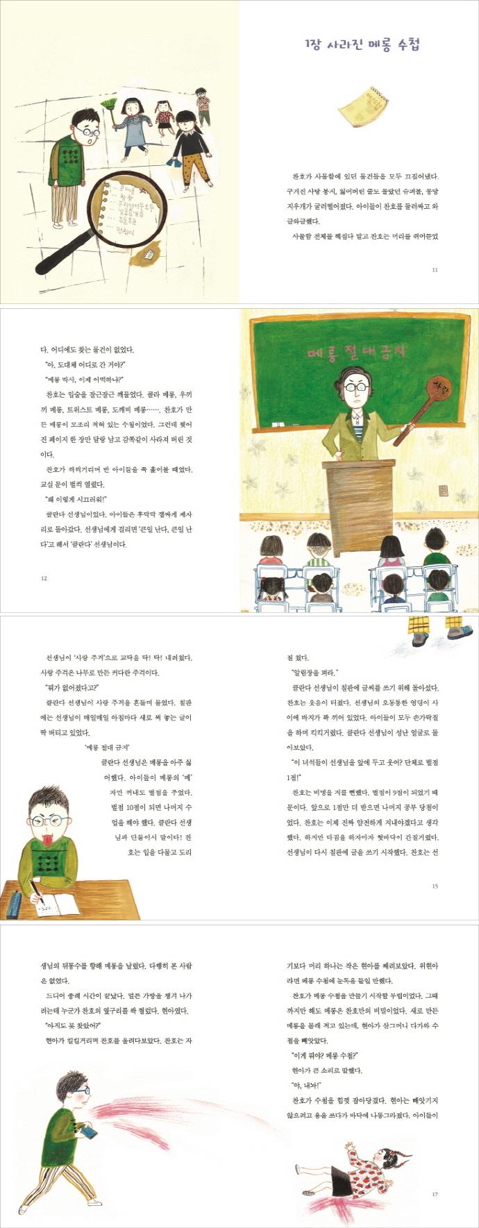 메롱 박사(책고래아이들 12) 도서 상세이미지