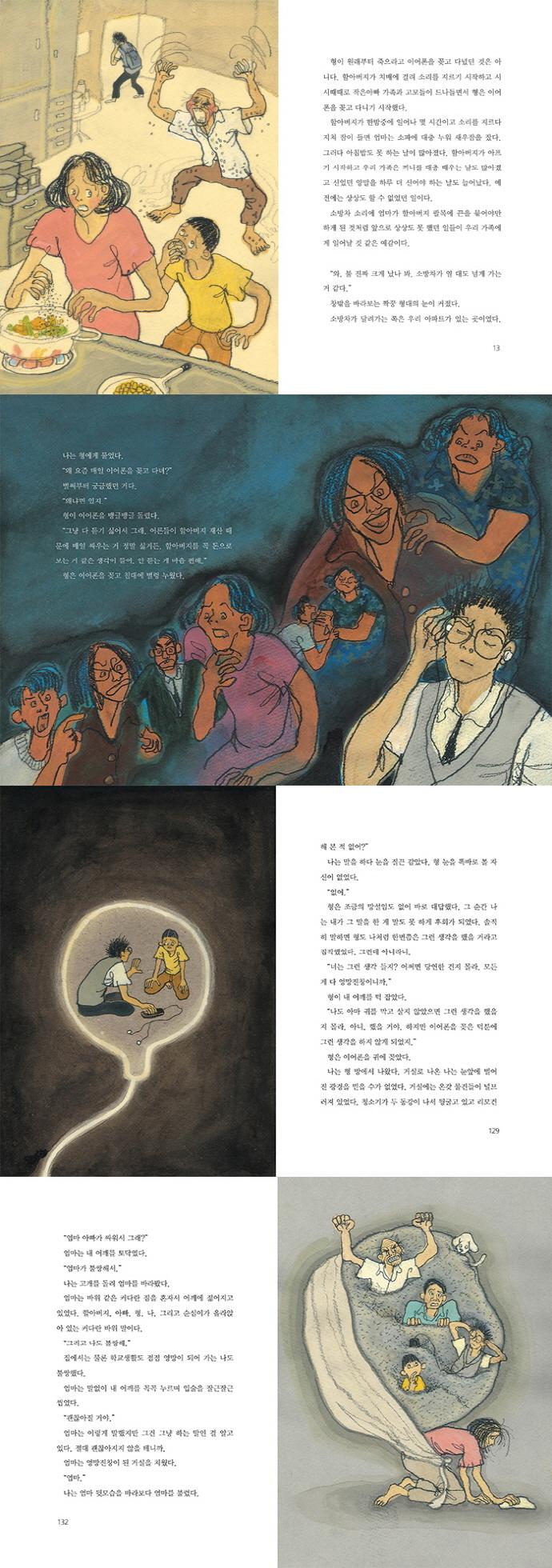 나의 영웅(작은거인 46) 도서 상세이미지