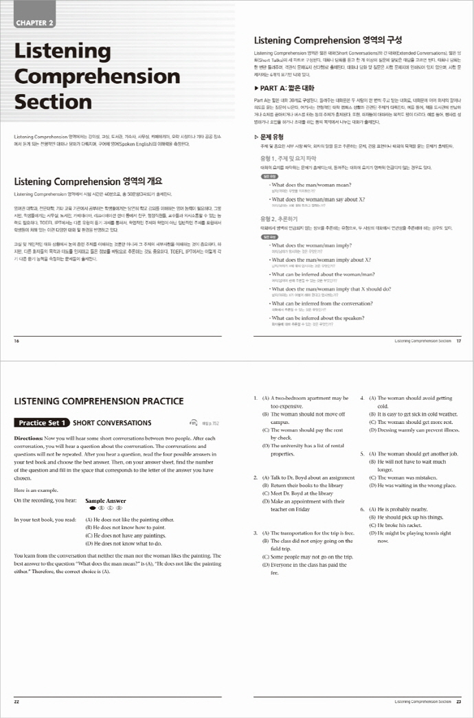 TOEFL ITP Test(기관토플 공식 시험대비서)(Official Guide to the) 도서 상세이미지