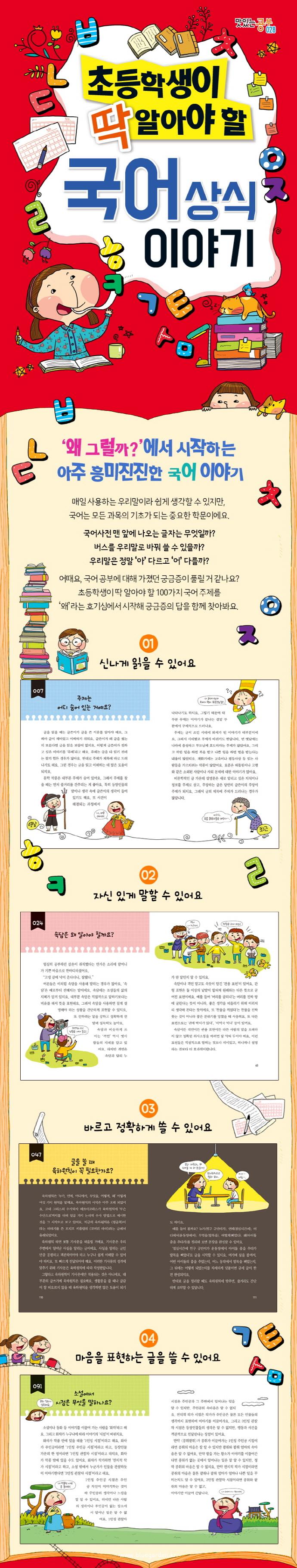 국어 상식 이야기(초등학생이 딱 알아야 할)(맛있는 공부 28) 도서 상세이미지