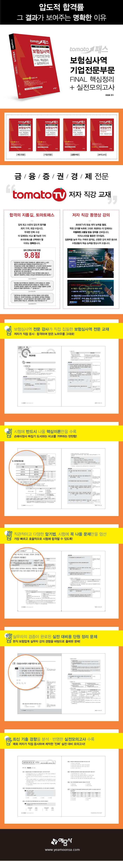 보험심사역 기업전문 부문 Final 핵심정리+실전모의고사(토마토패스)(개정판 3판) 도서 상세이미지