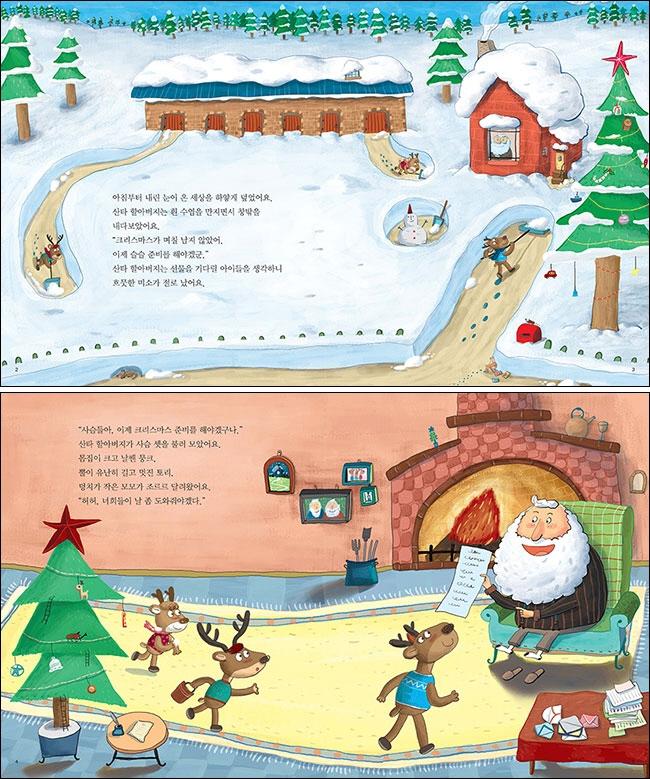 따뜻한 크리스마스(상상수프 수학동화 34)(양장본 HardCover) 도서 상세이미지