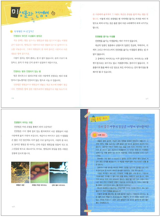 현미경 속의 세계(선생님이 교과서에서 뽑은)(과학나라 논술세상 12) 도서 상세이미지