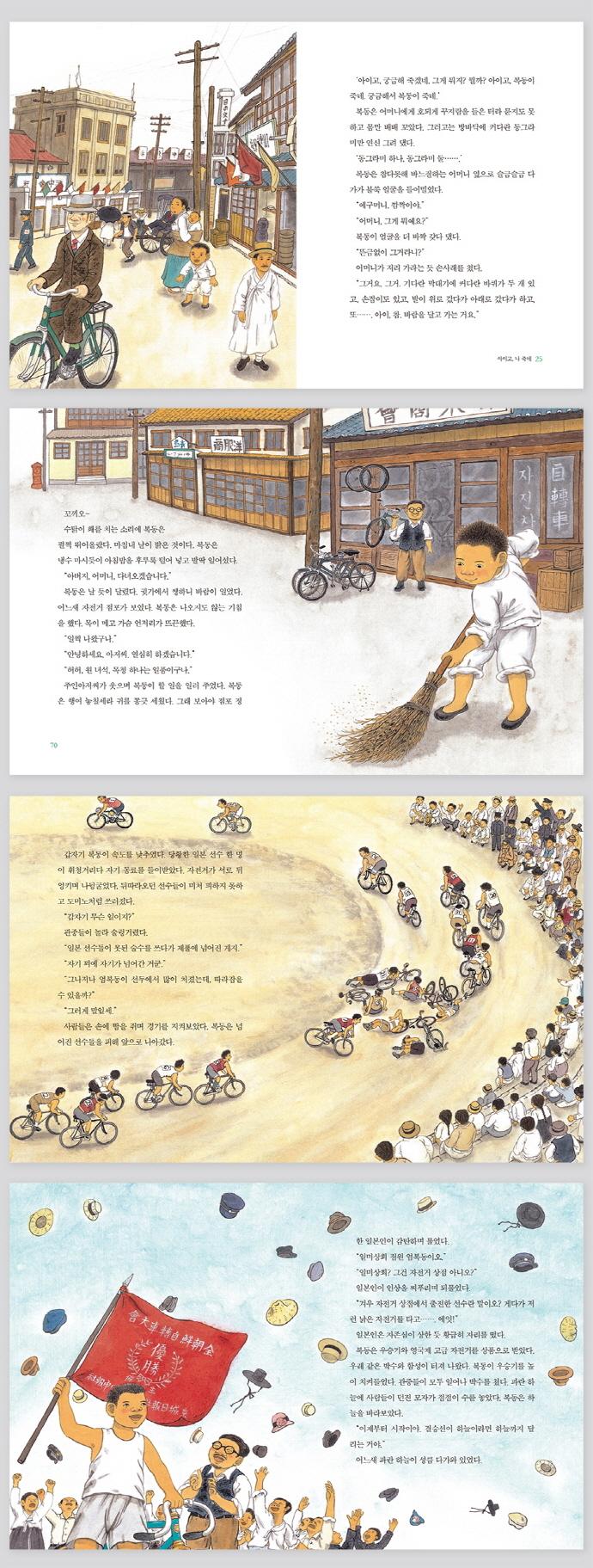 자전거 소년 엄복동(스콜라 어린이문고 9) 도서 상세이미지