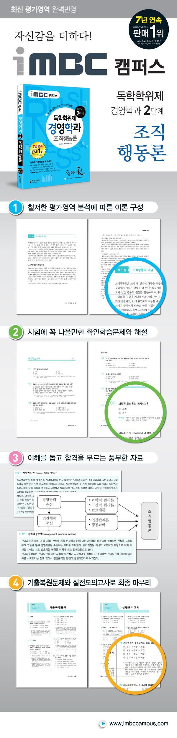 독학학위제 경영학과: 조직행동론(독학사 2단계)(iMBC 캠퍼스) 도서 상세이미지