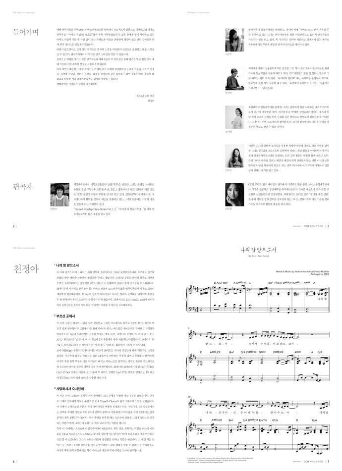 CCM 피아노 반주곡집 Vol. 1: 마커스 워십(스프링) 도서 상세이미지