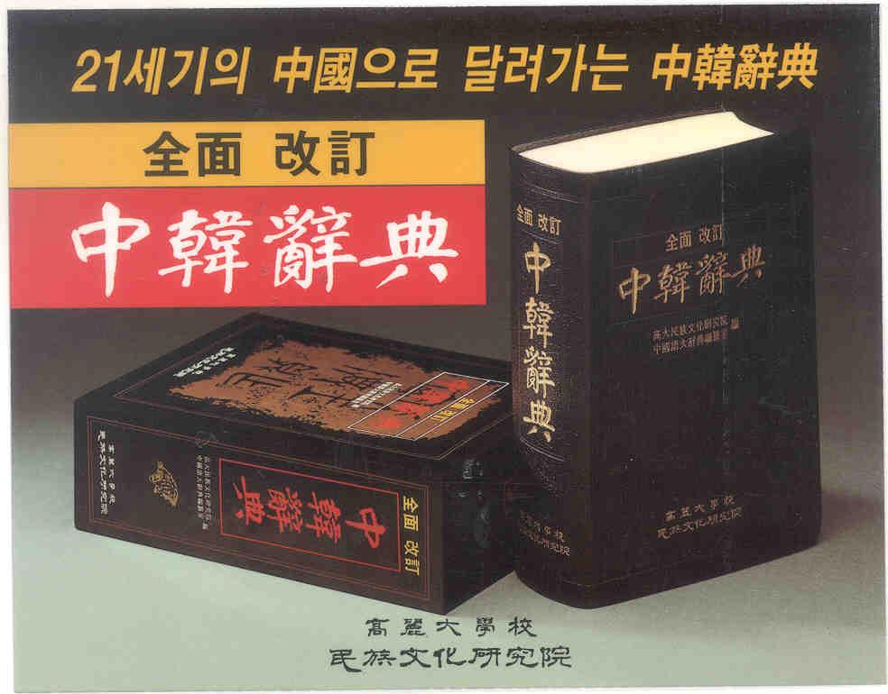 중한 사전(2판)(가죽) 도서 상세이미지